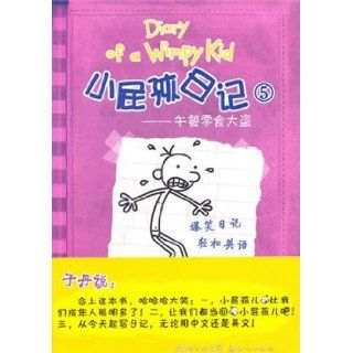 Diary of A Wimpy Kid 5 Lunch Thief (Chinese Edition) (mei ) jin ni 9787540543501 Books