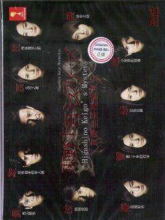 Higashino Keigo's Mystery (Japanese Tv Drama Dvd, English Sub, All Zone Dvds, Complete Series 3 Dvd Boxset) Maeda Takeshi, Nishimoto Ryuki, Kanasawa Yukari, Nakai Kiichi Movies & TV