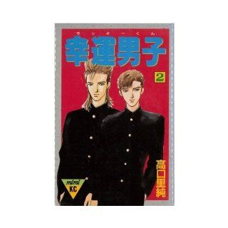 (Lucky kun) 2 (Kodansha Comics Mimi) good luck boys (1992) ISBN: 4063274047 [Japanese Import]: High mouth village net: 9784063274042: Books