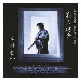 Akikazu Nakamura   Komuso Shakuhachi No Sekai Edo No Shakuhachi Kinkoryu Shika No Tone [Japan CD] VZCG 784: Music