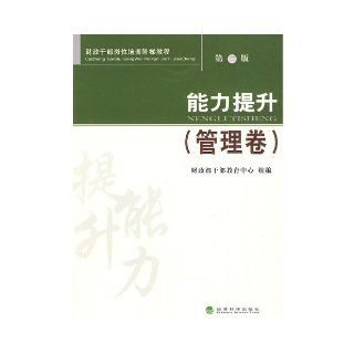 volume management   capacity building   Second Edition(Chinese Edition) CAI ZHENG BU GAN BU JIAO YU ZHONG XIN ZU 9787505879799 Books