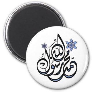Muhammad Rasul Allah   Arabic Islamic Calligraphy Refrigerator Magnet