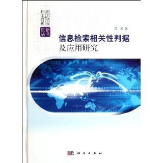 Information Retrieval Relevance Criterion and Applied Research (Hard Cover) / Library Information and Records Management Innovation Books (Chinese Edition) Cheng Ying 9787030323286 Books