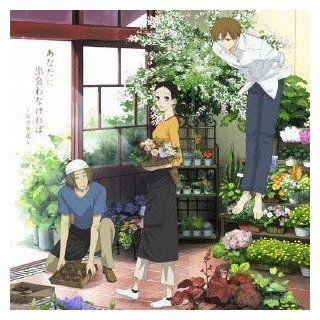 ANATA NI DEAWANAKEREBA  NATSU YUKI HUYUBANA /HOSIKUZU VENUS(ltd.): Music