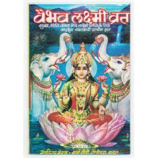 Vaibhav Lakshmi Vrat Katha Book in Marathi: The Original Vaibhav Lakshmi Vrat Book in Marathi: Books