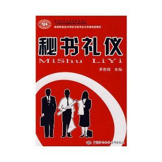 Secretary of the ritual (higher vocational and technical schools teaching secretarial task driven)(Chinese Edition): LUO CHUN NA: 9787504576774: Books