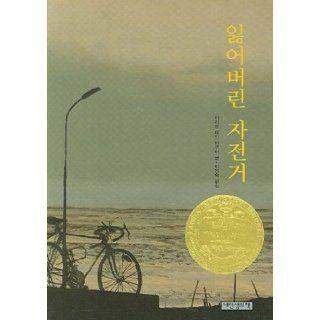 On My Honor (Korean Edition) 잃어버린 자전거 Marion Dane Bauer 마리온 데인 바우어, Seung sook Lee 이승숙 9788991813083 Books