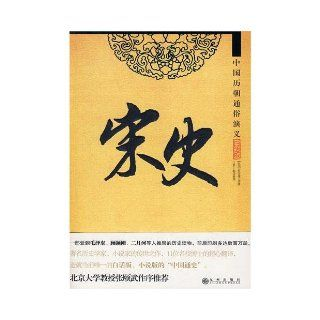 History of the Song Dynasty (960 1279), (Spoken Language) (Chinese Edition) cai dong fan 9787801957788 Books