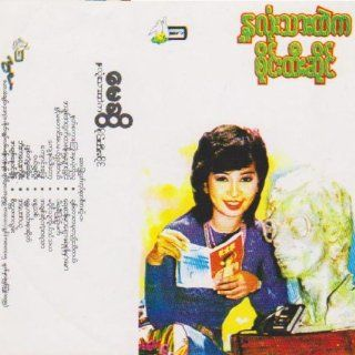 Sai Htee Saing from Heart (Series 1): May Sweet: MP3 Downloads