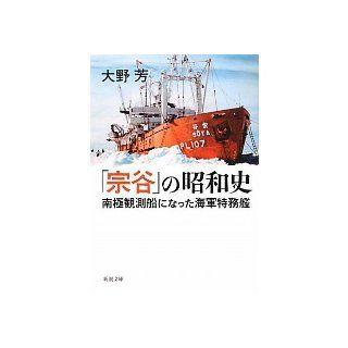Souya no Showashi   Nankyoku Kansokusen ni Natta Kaigun Tokumukan   ( Shincho Bunko ): Ohno Kaoru: 9784101332222: Books