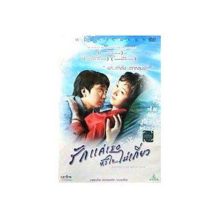 Jealousy is My Middle Name Korean movie dvd (Award Winning movie) with English sub NTSC Moon Seong Geun, Park Hae Il Bae Jong Ok Movies & TV