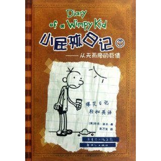 Huge Debts from Nowhere Diary of a Wimpy Kid 7 (Chinese Edition) jie fu�jin ni 9787540544607 Books
