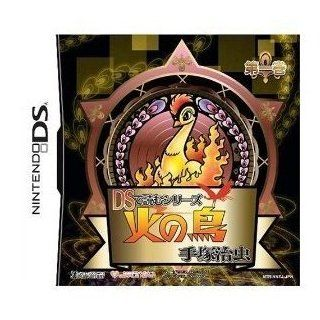 DS de Yomu Series: Tezuka Osamu Hi no Tori 1 [Japan Import]: Video Games