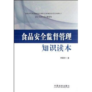 Food Security Supervision and Management (Chinese Edition): Li Tai Ran: 9787509316658: Books