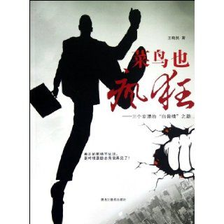 The rookie Crazy: three Beijing drift Skeleton Demon of the road(Chinese Edition): WANG HE RAN: 9787531665397: Books