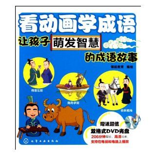 Learning idioms from cartoons (with CD) (Chinese Edition): zu zhi bian xie: 9787122086495: Books
