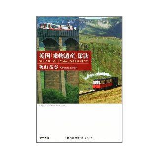 """British """"heritage vehicle"""" sight seeing   and over in the narrow boat and SL, the good old United Kingdom (2008) ISBN: 4884924347 [Japanese Import]: Takeshi Akiyama: 9784884924348: Books"""