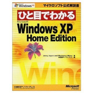 Microsoft WindowsXP Home Edition can be seen at a glance (Microsoft official manual) (2001) ISBN: 4891002638 [Japanese Import]: Jerry Joyce: 9784891002633: Books