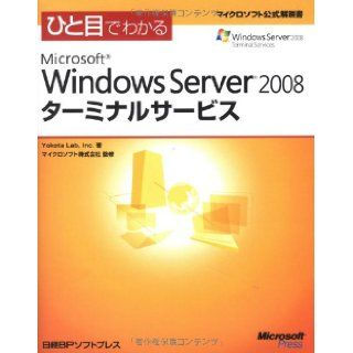 Microsoft Windows Server 2008 Terminal Services can be seen at a glance (Microsoft official manual) (2009) ISBN: 4891006293 [Japanese Import]: Yokota Lab Inc: 9784891006297: Books